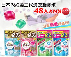 日本P&G寶僑香氛洗衣凝膠球,限時3.8折,請把握機會搶購!