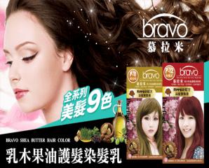 慕拉米乳木果油護染髮乳,限時6.3折,請把握機會搶購!
