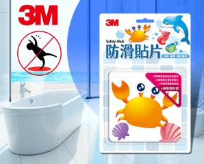 3M防滑貼片超值量販包,限時6.0折,請把握機會搶購!