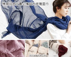 棉麻保暖超大披肩圍巾,限時4.7折,今日結帳再享加碼折扣