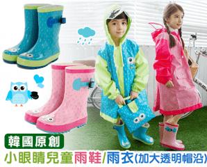 韓國原創兒童雨衣/雨鞋,限時3.8折,今日結帳再享加碼折扣