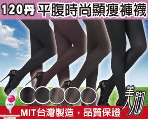 MIT120丹時尚顯瘦褲襪,限時1.3折,今日結帳再享加碼折扣