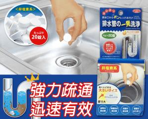 日本強力排水管清潔錠,限時4.6折,今日結帳再享加碼折扣