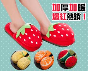 3D加厚加絨仿真水果拖鞋,今日結帳再打88折
