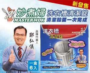 妙煮婦洗衣槽濃縮清潔錠,限時6.1折,請把握機會搶購!