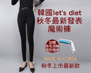 let's diet秋冬魔術褲,限時4.8折,今日結帳再享加碼折扣
