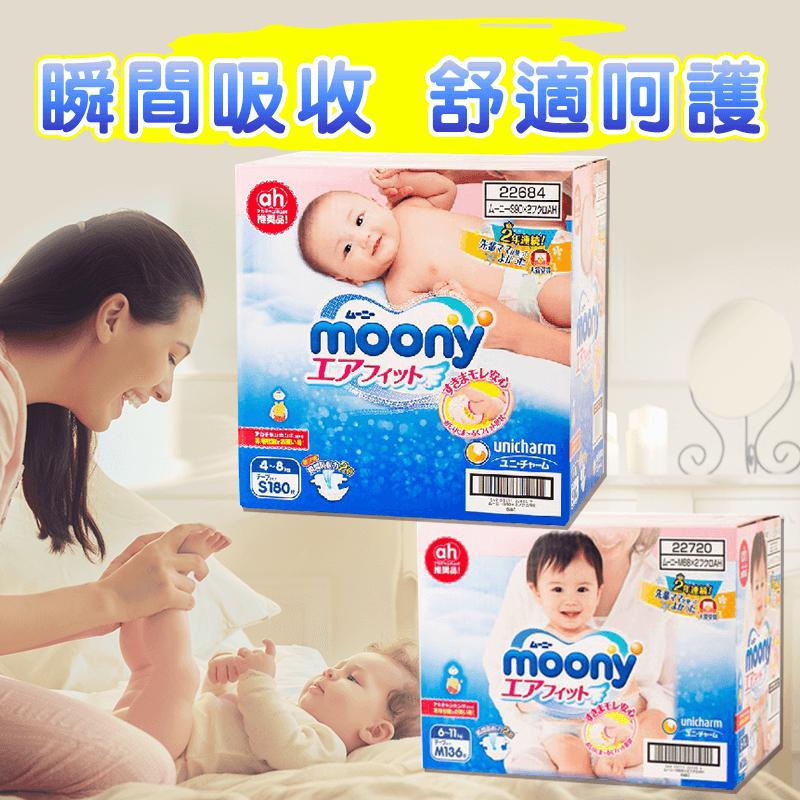 moony日本境內滿意寶寶紙尿布,限時6.4折,請把握機會搶購!