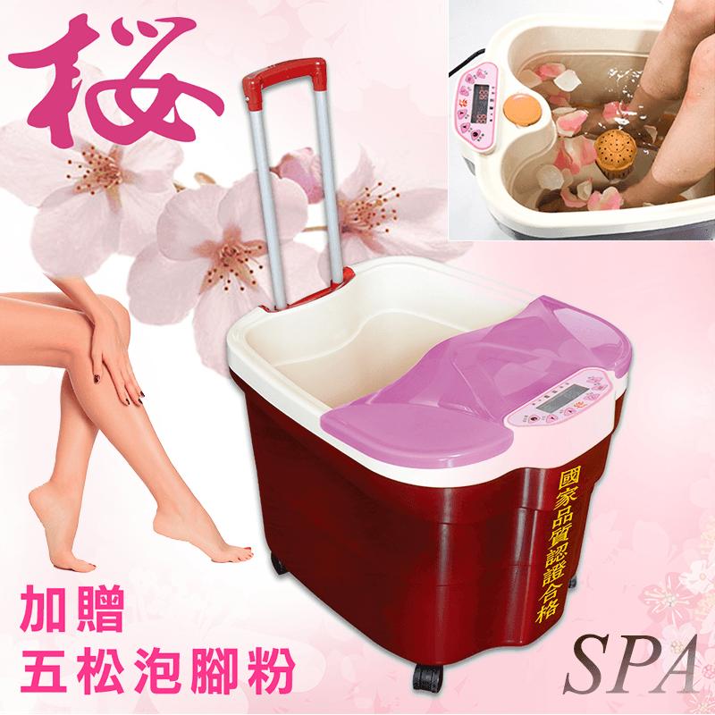 櫻的SPA深桶足浴泡腳機(櫻-59-1),限時7.5折,請把握機會搶購!