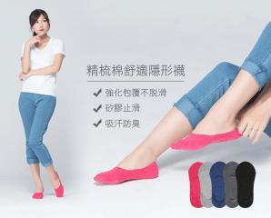 台灣製精梳棉淺口隱形襪,限時5.5折,今日結帳再享加碼折扣