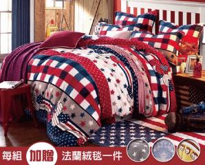 法蘭絨鋪棉床包兩用被組,限時4.6折,今日結帳再享加碼折扣