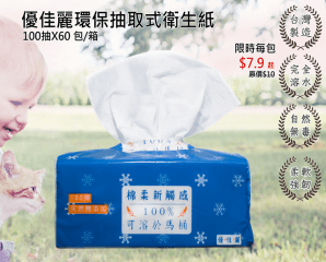 優佳麗可溶於馬桶衛生紙,限時7.9折,請把握機會搶購!