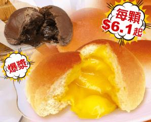 奧瑪烘焙爆漿奶油餐包,限時6.1折,請把握機會搶購!