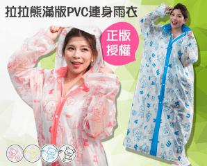 拉拉熊滿版PVC連身雨衣,今日結帳再打85折