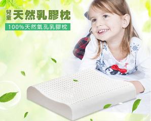 兒童人體工學舒眠乳膠枕,限時4.4折,今日結帳再享加碼折扣