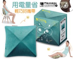 [LOURDES]日式按摩抱枕,限時5.3折,今日結帳再享加碼折扣