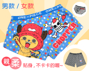航海王男女舒適內褲系列,限時4.5折,今日結帳再享加碼折扣