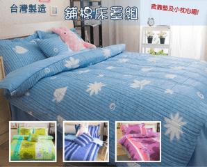 輕盈全舖棉床罩兩用被組,限時5.0折,今日結帳再享加碼折扣