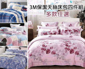 3M專利保潔天絲床包四件組,今日結帳再打85折