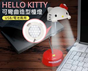 Hello Kitty 可彎曲檯燈,限時3.7折,今日結帳再享加碼折扣