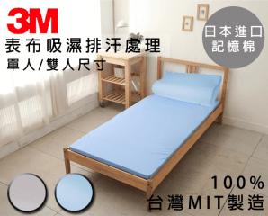 3M表布一體成形記憶床枕,限時3.1折,今日結帳再享加碼折扣