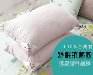 100%台灣製舒眠抗菌枕,限時6.0折,今日結帳再享加碼折扣