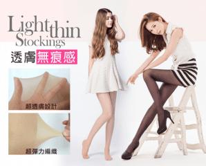 台灣製彈性透膚絲褲襪,限時3.3折,今日結帳再享加碼折扣