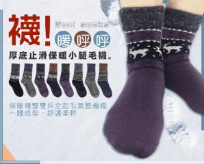 厚底止滑保暖小腿毛襪,限時3.3折,今日結帳再享加碼折扣