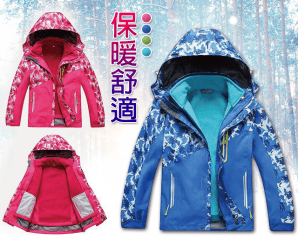 兒童防風雨三穿保暖外套,限時1.2折,今日結帳再享加碼折扣