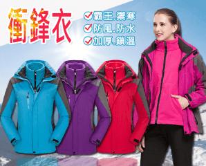專櫃防風雨三穿保暖外套,限時1.3折,今日結帳再享加碼折扣