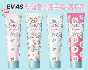 玫瑰香水護手霜/護唇膏,限時4.2折,請把握機會搶購!