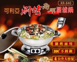 可利亞涮烤兩用圍爐鍋,限時5.7折,請把握機會搶購!