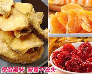 台灣低溫烘焙天然水果乾,限時4.9折,今日結帳再享加碼折扣