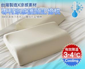 3M專利超涼爽舒柔記憶枕,限時3.7折,今日結帳再享加碼折扣