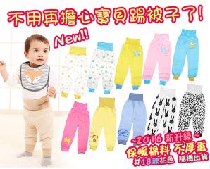 日系兒童高腰保暖束腹褲,限時3.2折,今日結帳再享加碼折扣