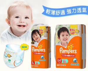 pampers 幫寶適日本境內巧虎尿布,限時8.3折,請把握機會搶購!