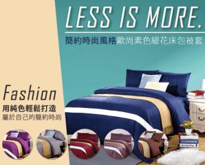 簡約素色緹花床包被套組,限時3.5折,今日結帳再享加碼折扣