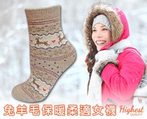 兔羊毛保暖柔適女襪,限時4.3折,今日結帳再享加碼折扣