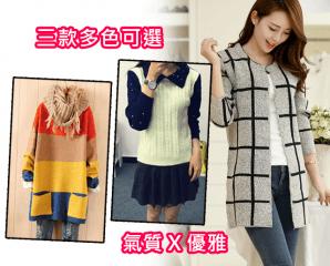 韓版保暖質感針織毛衣,限時4.4折,今日結帳再享加碼折扣