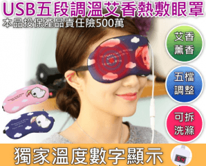 USB定時調溫熱敷眼罩,限時3.7折,今日結帳再享加碼折扣