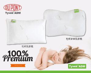 美國杜邦防蟎抗菌乳膠枕,限時4.3折,今日結帳再享加碼折扣