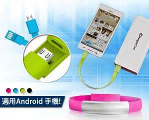 手環式MicroUSB充電線,限時3.5折,今日結帳再享加碼折扣