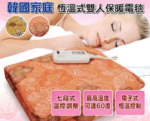韓國電子恆溫雙人電熱毯,限時5.0折,今日結帳再享加碼折扣