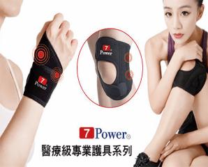 7Power醫療級護膝+護腕,限時6.0折,今日結帳再享加碼折扣