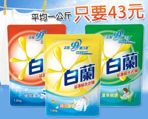 白蘭超濃縮洗衣精系列,本檔全網購最低價!