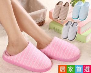 日式加厚舒適保暖室內鞋,今日結帳再打85折