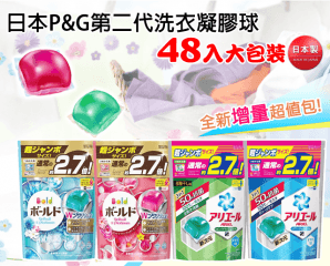 日本P&G香氛洗衣凝膠球,限時5.6折,今日結帳再享加碼折扣