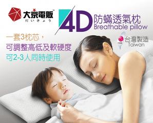 大京電販4D三枕芯防蟎枕BY040042,今日結帳再打88折