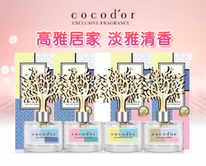 cocod'or漸層幾何擴香樹