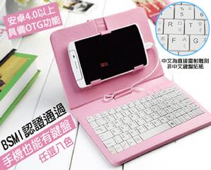 OTG升級版手機鍵盤皮套,限時4.4折,今日結帳再享加碼折扣