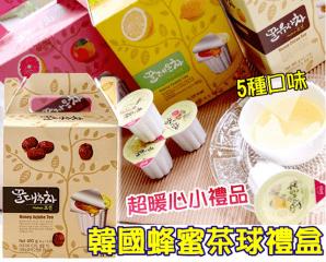 韓國多口味膠囊茶球禮盒,限時5.4折,今日結帳再享加碼折扣